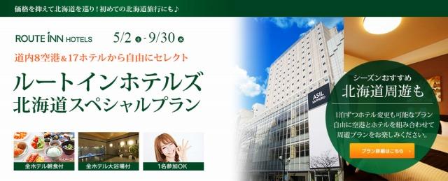 ルートインホテルに泊まる北海道周遊スペシャル