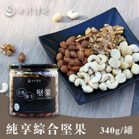 *新品*日月傳奇-純享綜合堅果340g/罐 (夏威夷豆、核桃、腰果、杏仁果)