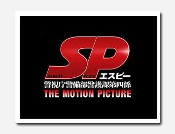 映画「SP」に機材協力