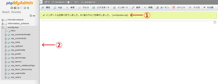 WordPressのデータベースバックアップ手順