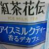 紅茶花伝 アイスミルクティー 香るデカフェ