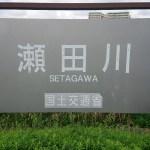 瀬田川バス釣りポイント