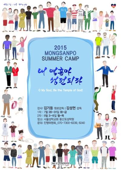 2015 summer poster