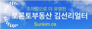 토론토부동산김선