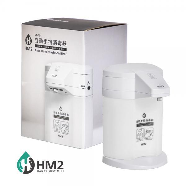HM2自動手指消毒器.自動消毒液機. 自動乾洗手機.酒精消毒機(ST-D01) - Sunleapsonic Technology Co.. Ltd.