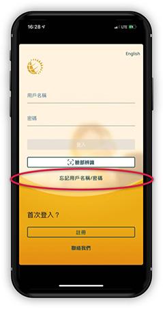 保險流動應用程式   香港永明金融