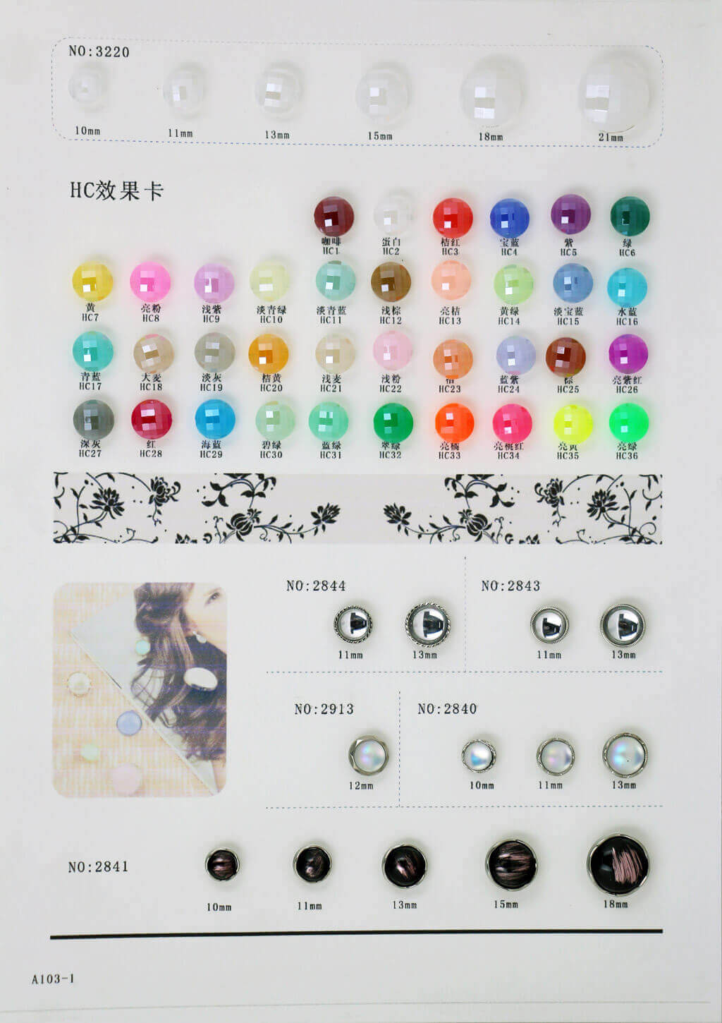 acrylic button catalogue-A103-1