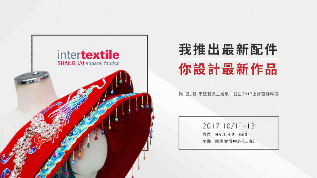 New Pendant Series Presenting at Intertextile Shanghai 2017!