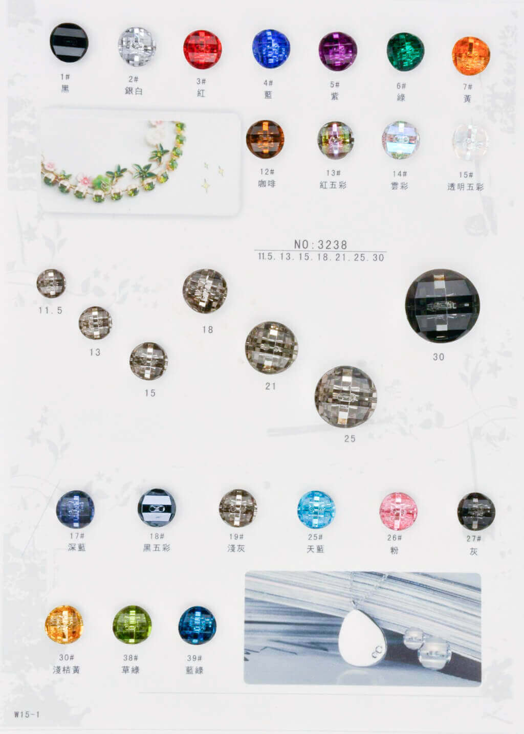 3238-acrylic-button-catalogue