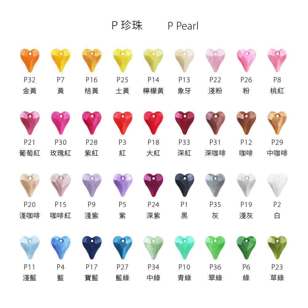 EPMA04P-S001-heart-pendants-pearl-color-chart