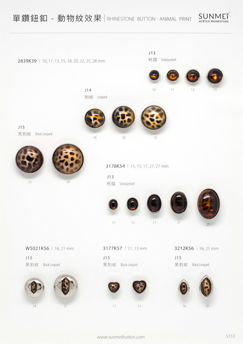 leopard print fashion-leopard buttons