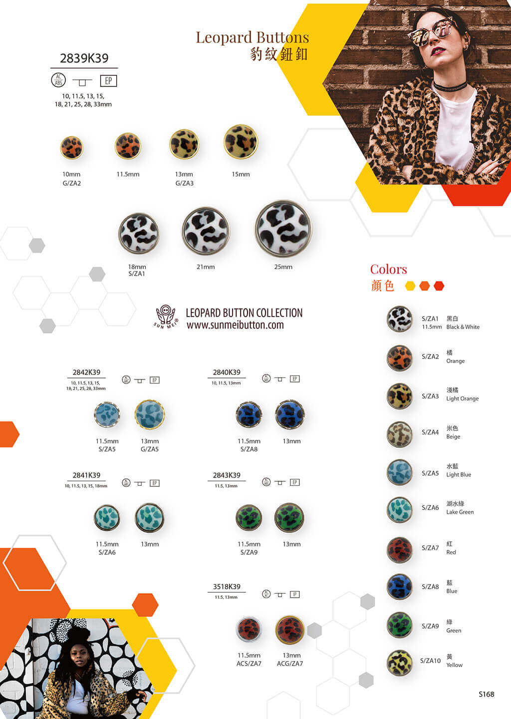 S168-leopard print buttons-fashion patterns
