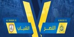 لقاء ساخن يجمع النصر ضد الشباب في دوري كأس الأمير محمد بن سلمان