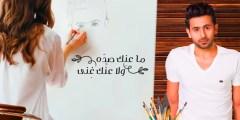 كلمات أغنية يا غلاي فؤاد عبد الواحد