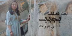 كلمات أغنية بجيب في سيرتك شيماء الشايب مكتوبة