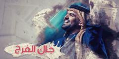 كلمات أغنية جاك الفرج حسين الجسمي مكتوبة وكاملة
