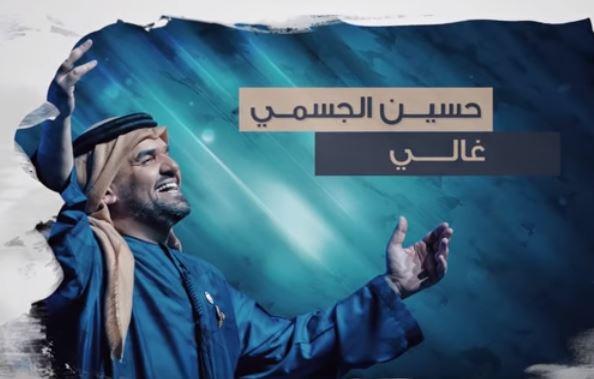 كلمات أغنية غالي حسين الجسمي مكتوبة وكاملة , أغنية غالي , حسين الجسمي , غالي حسين الجسمي , حسين الجسمي غالي