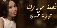 كلمات أغنية نعمة من ربنا جويرية حمدي