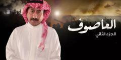 العاصوف 2 الحلقة 19.. أحداث الحلقة التاسعة عشر من مسلسل العاصوف 2