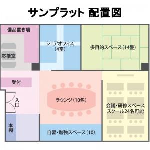 香川の自習室、勉強室サンプラットコワーキングスペース店内配置図