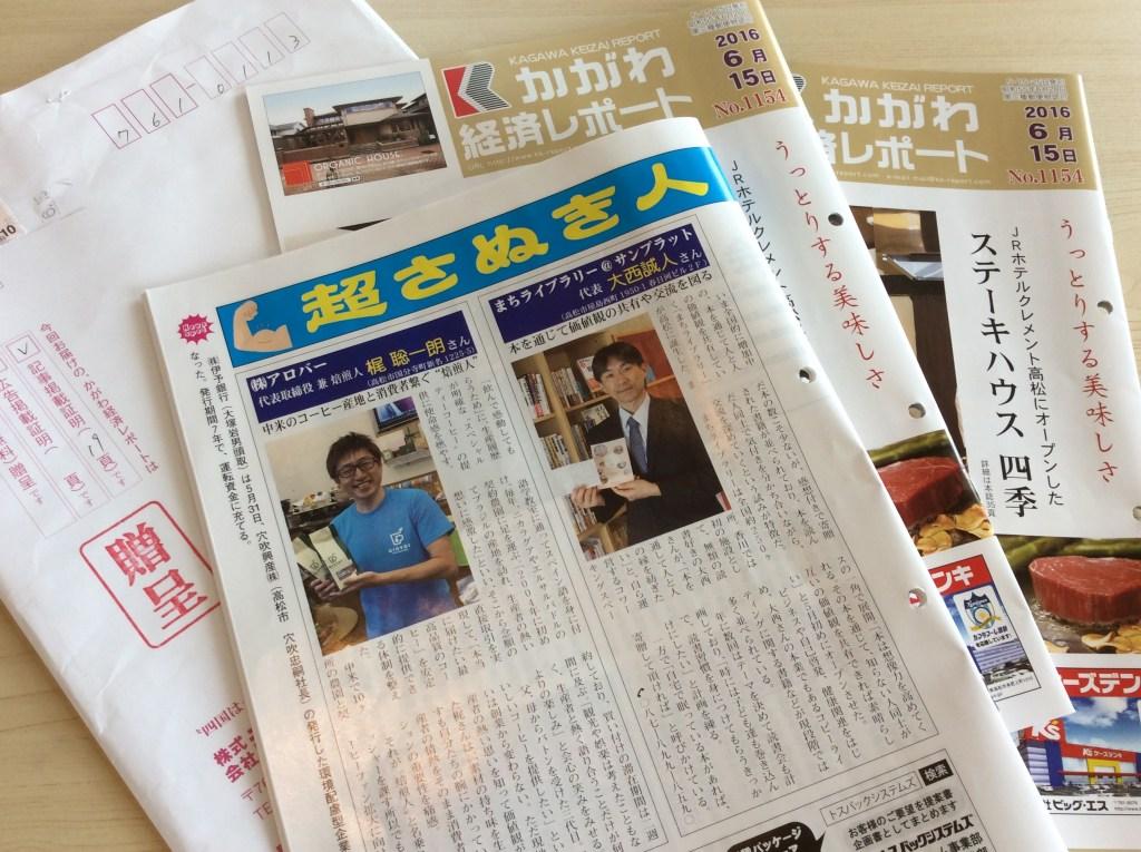 香川県高松市かがわ経済レポート「超さぬき人」取材まちライブラリーサンプラット20160615press-01