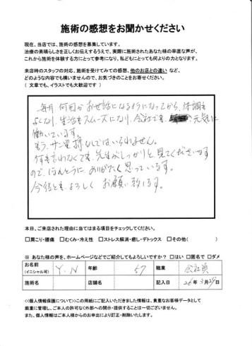 スキャン_20150824 (4)