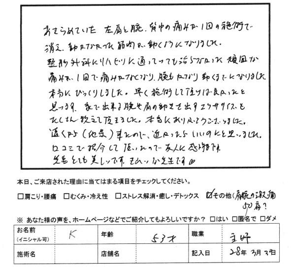 スキャン_20160401 (2)