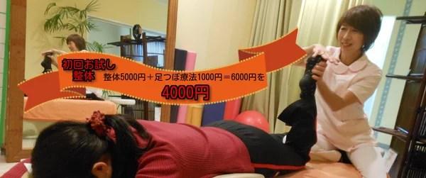 初回お試し価格 整体5000円+足つぼ療法1000円= 4000円