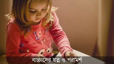 Sample Image of Childs Care