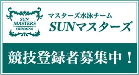 マスターズ水泳チーム「SUNマスターズ」
