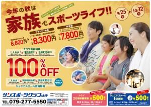 150925_taishi_A