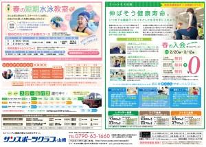 160220_yamasaki_B