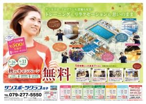 1608026_taishi_omote_ol