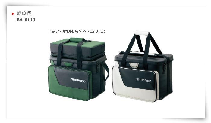 三司達企業股份有限公司-釣具部門-SHIMANO 商品類 BA-011J・ 鯽魚包