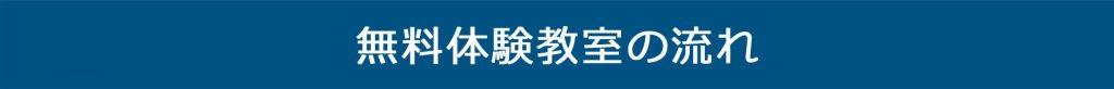 香川県高松市こどもITプログラミングものづくり教室サンステップ無料体験教室の流れtrial_003_2000x160