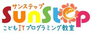 香川県高松のこどもITプログラミング教室サンステップsunstep_logo001_002_851x315