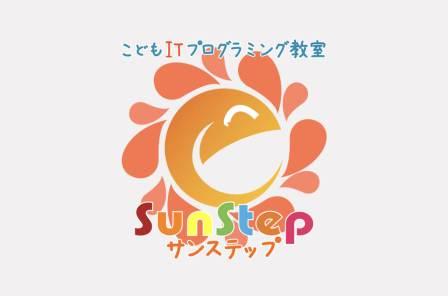 香川県高松市こどもITプログラミングものづくり教室サンステップsunstep_logo_001