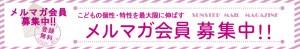 香川県高松市こどもITプログラミングものづくり教室サンステップメルマガbanner_center01_800x130