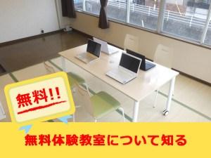 香川県高松市こどもITプログラミングものづくり教室サンステップ無料体験教室free001_800x600