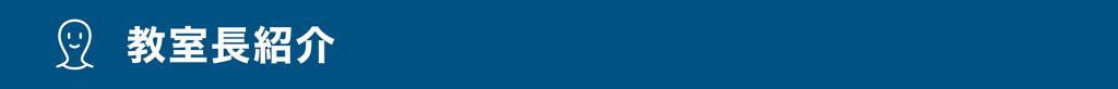 香川県高松市こどもITプログラミングものづくり教室サンステップ教室長紹介web_renkei6