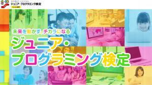 香川県高松丸亀ジュニアプログラミング検定スクラッチ会場サンステップ