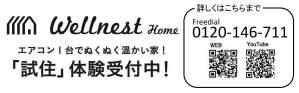 香川県高松丸亀で夏涼しく冬暖かいマイホームを建てるならウェルネストホーム試住体験中