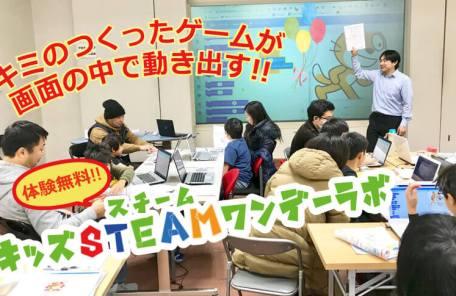 香川県高松市丸亀市小学生中学生こどもITプログラミングものづくり教室サンステップキッズスチームラボsteam20191225_kids-steam-labo-001_800x485-1