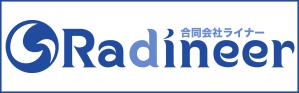 合同会社ライナーは、こどもたちのITやプログラミングの習い事や学習の機会と将来のIT人材育成を応援していますsponsored_0005_1329x414_radineer_logo