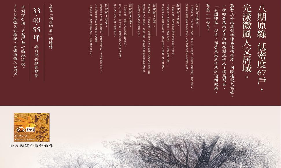 上禾創意─專業房地產廣告企劃公司 | Our Works