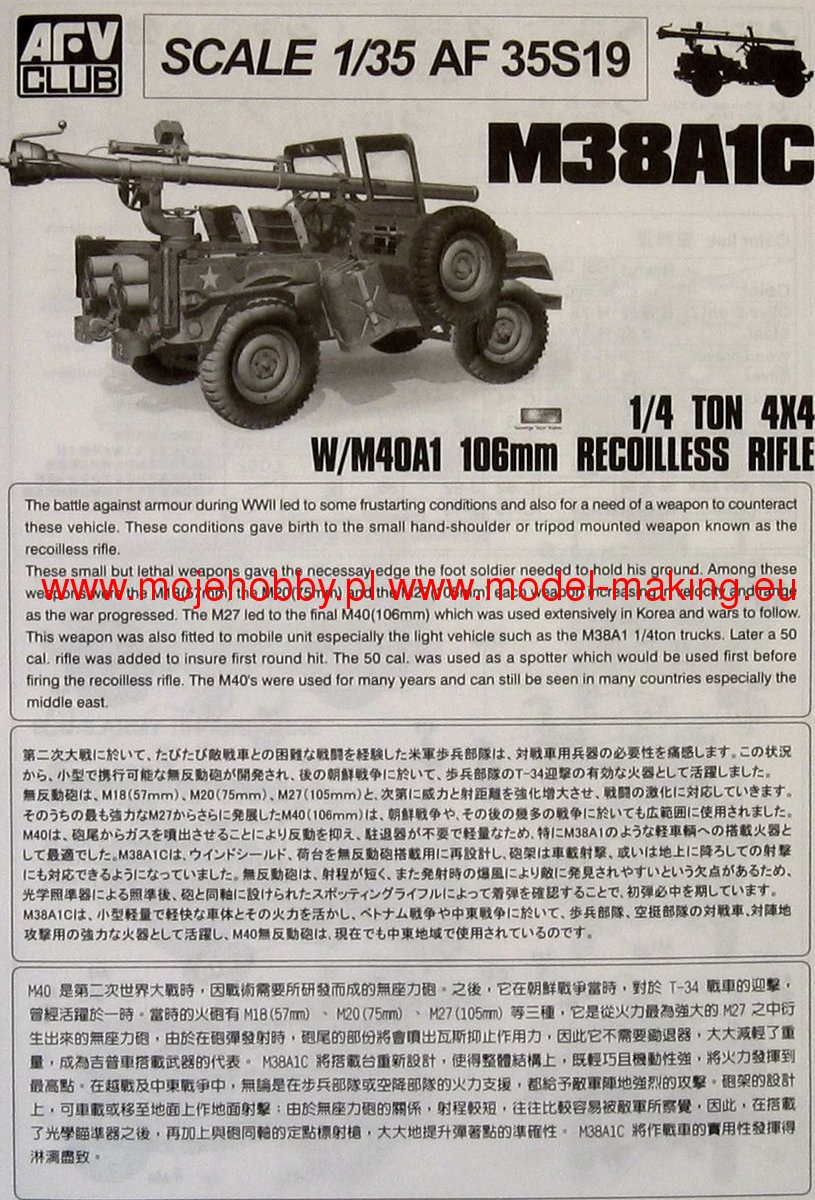 Usa Usmc 1 4t 4x4 W M40 106mm Afv Club 35s19