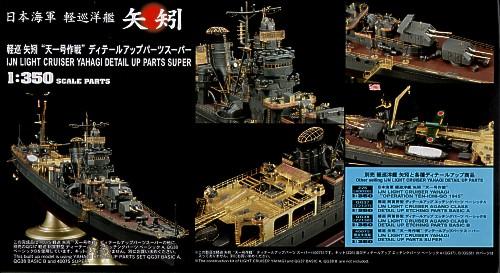 Japanese Light Cruiser Yahagi Operation TenIchiGo 1945