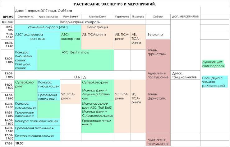 Кубок Орла - Расписание на субботу, 1 апреля