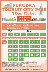 fukuoka_1_day_ticket_1