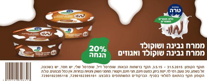 קופון 20% הנחה על ממרח גבינה ושוקולד